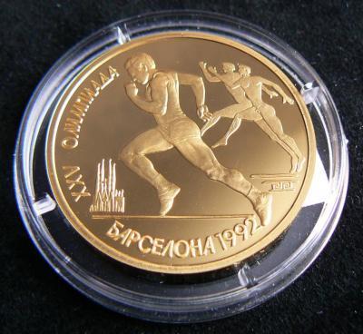 1 рубль 1991 реверс Барселона золотая.jpg