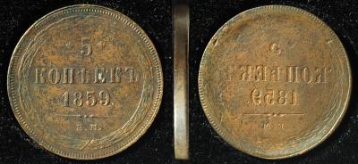 5 коп. 1859 ЕМ залипуха.jpg