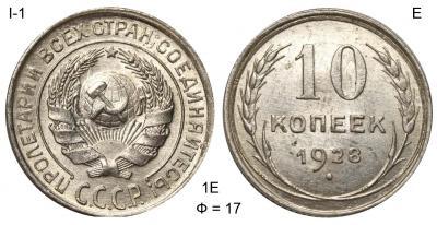 10 копеек 1928 I-1 Е Ф=17 №1.jpg
