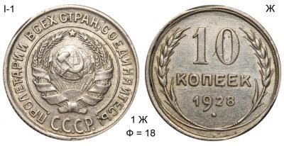 10 копеек 1928 I-1 Ж Ф=18.jpg