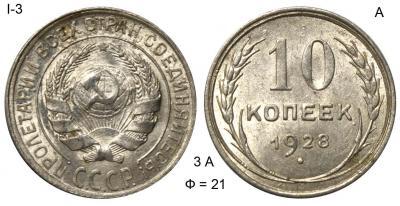 10 копеек 1928 I-3 А Ф=21 №4.jpg