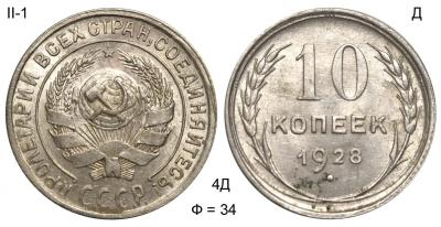 10 копеек 1928 II-1 Д Ф=34.jpg