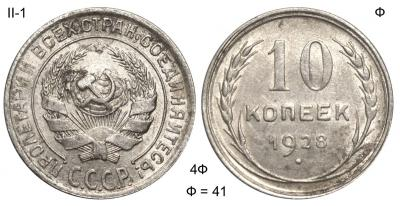 10 копеек 1928 II-1 Ф Ф=41 №1.jpg