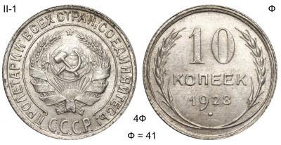 10 копеек 1928 II-1 Ф Ф=41 №2.jpg