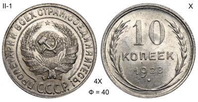 10 копеек 1928 II-1 Х Ф=40.jpg