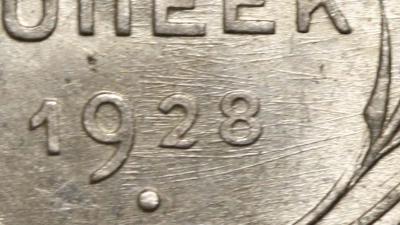 10 копеек 1928 II-1 Х Ф=40 фрагмент.jpg
