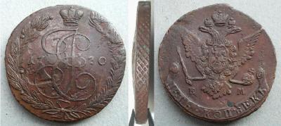 5 копеек 1770 ЕМ-3.JPG