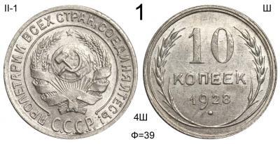 10 копеек 1928 II-1 Ш Ф=39 №1.jpg