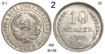 10 копеек 1928 II-1 Ш Ф=39 №2.jpg