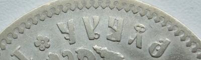 рубль 1897 1.JPG