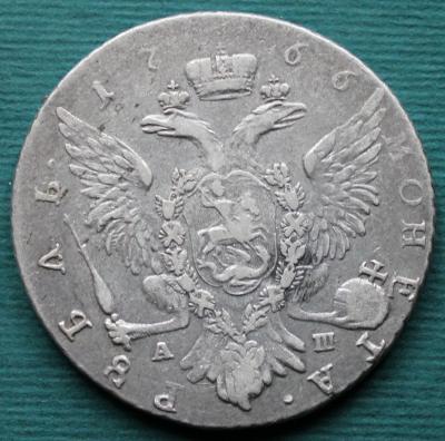 1766 гр чекан .JPG