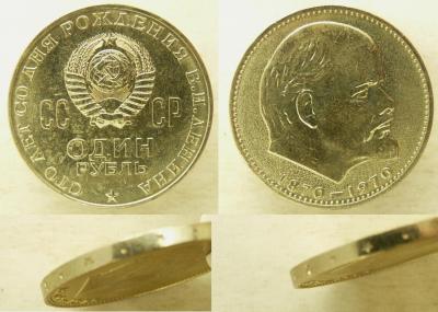 rubl1970lenin.jpg