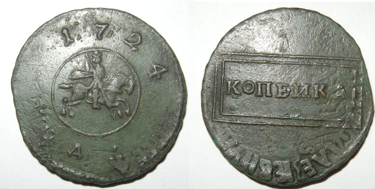 Копейка 1724 5 пенк 1925 года