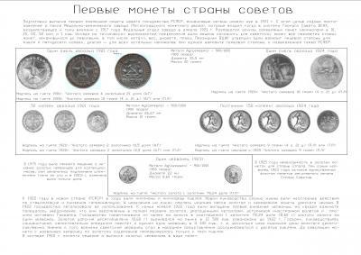 Макет рамки для серебра СССР (21-30)(финал).jpg