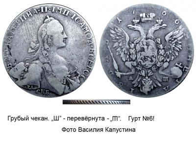 Рубль 1766 СПБ-TI-АШ №2 - Ш перевёрнута - Базилио.jpg