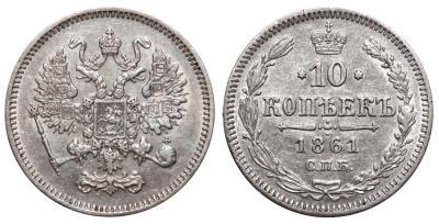 10 копеек 1861 СПБ - с выпуклой точкой - коллекция.jpg