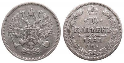 10 копеек 1861 СПБ - с овалом - коллекция.jpg