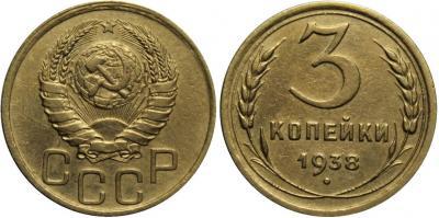 3-1938  20 коп.jpg