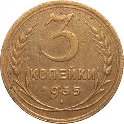 3 копейки 1935 Д.jpg