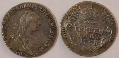 грив. 1768.JPG