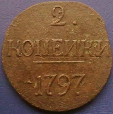 2 к 1797.jpg