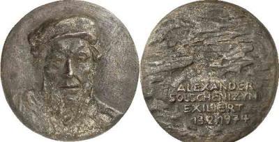 11 декабря 1918 года родился — Александр Исаевич Солженицын.jpg