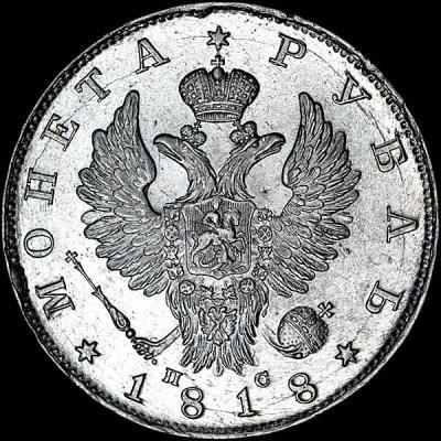 1 рубль 1818_тип 3_А.jpg