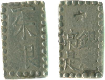 япония 0,5шу 1853-65 0,94.JPG