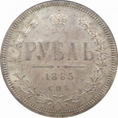 1 R. 1885 MS-63 (3).JPG