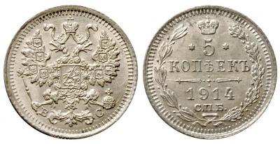 5 копеек 1914 СПБ-ВС.jpg