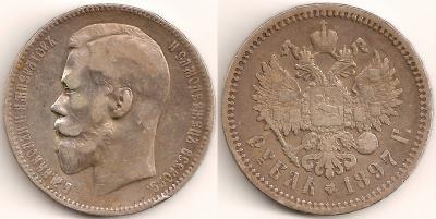 рубль 1897_новый размер.jpg
