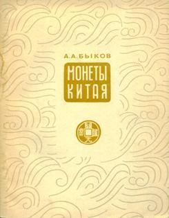 Быков Монеты Китая.jpg