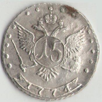 15 копеек 1774 ММД (реверс).jpg
