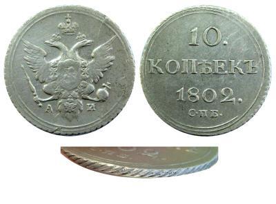 10 копеек 1802 СПБ-АИ №3.jpg