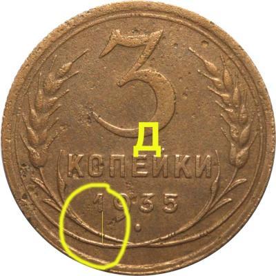 3 копейки 1935 Д - цвет.jpg