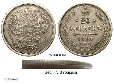 20 копеек 1894 СПБ-АГ №2 - белый металл.jpg