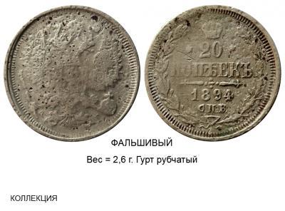 20 копеек 1894 СПБ-АГ №1 - белый металл.jpg