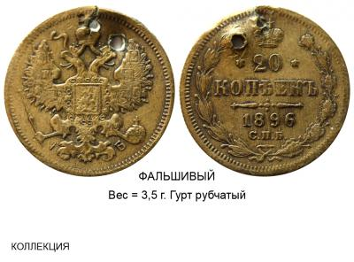 20 копеек 1896 СПБ-IБ №1 - латунь.jpg