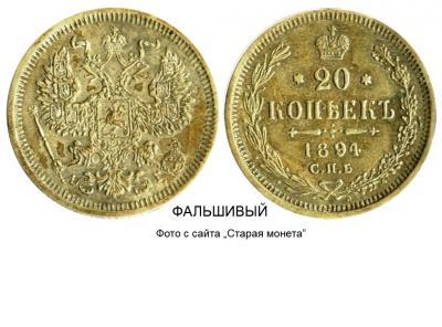 20 копеек 1894 СПБ-АГ №3 - Старая монета.jpg