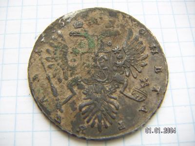 1 рубль 1735 г. реверс до чистки.jpg