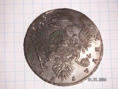 1 рубль 1735 г. реверс до чистки №2.jpg