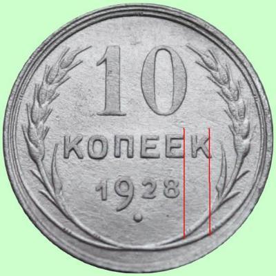 10kop1928-D.jpg