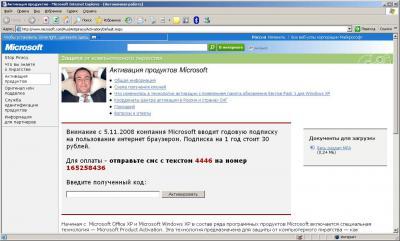 Поддельный скриншот.jpg