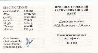 Ломоносов сертификат.jpg