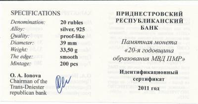МВД сертификат.jpg