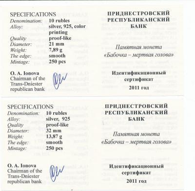 Бабочки сертификат.jpg