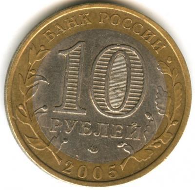 1 руб. 2005 (12).jpg