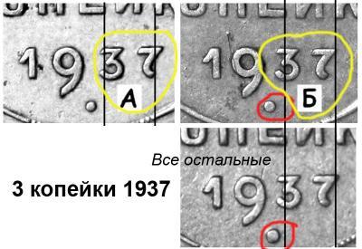 3 копейки 1937 - реверсы.jpg