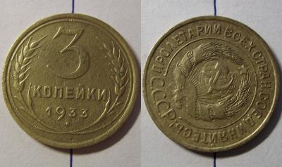 3 коп 1933 .jpg