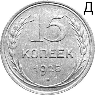 15 копеек 1925 Д.jpg